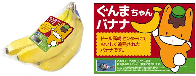 ぐんまちゃんバナナ フレッセイ
