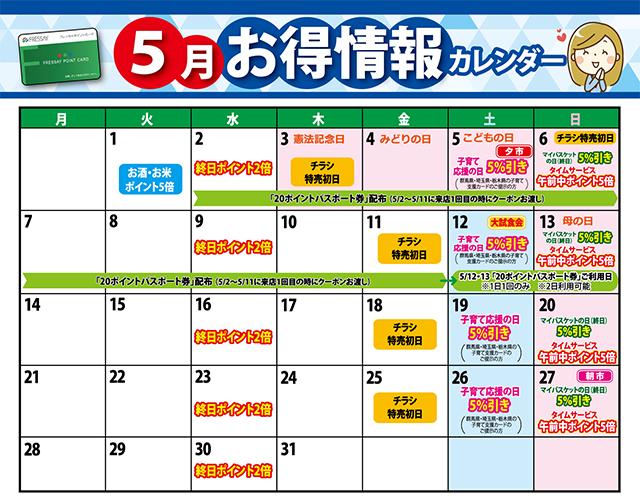 5月お得カレンダー