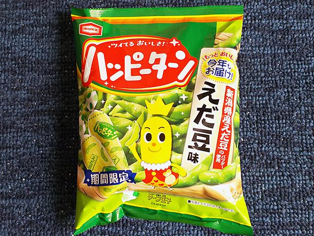 ハッピーターン枝豆