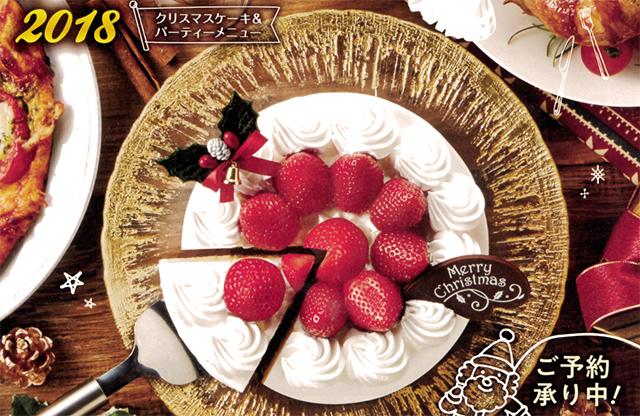フレッセイ クリスマスケーキ