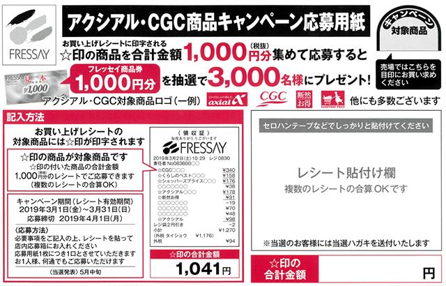 CGCキャンペーン