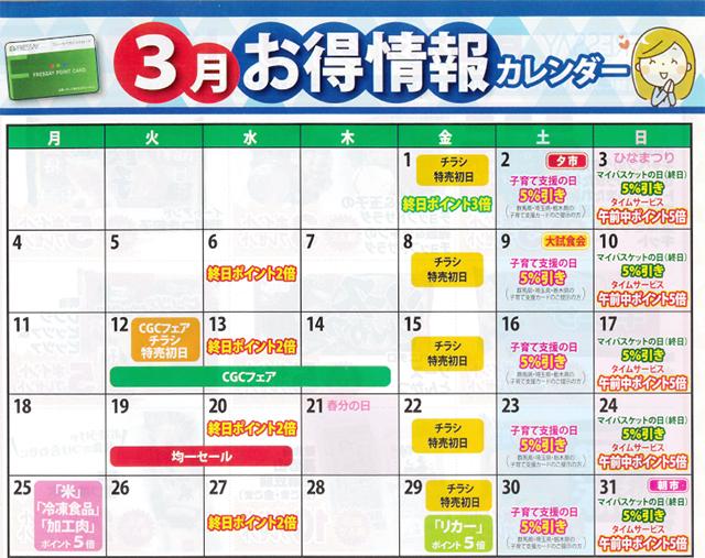 お得情報カレンダー