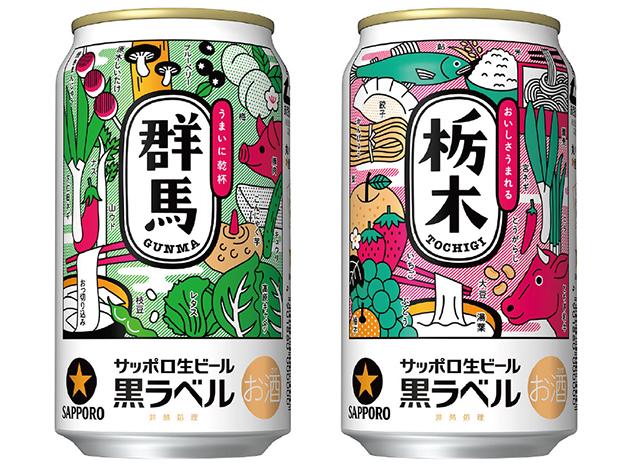 黒ラベル群馬栃木缶トップ