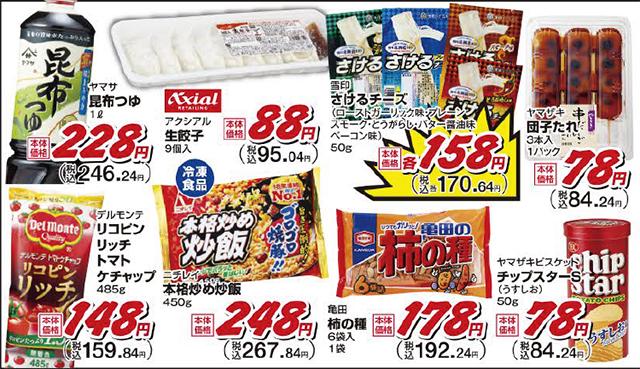 衝撃価格商品2