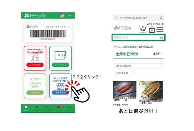 うなぎアプリ