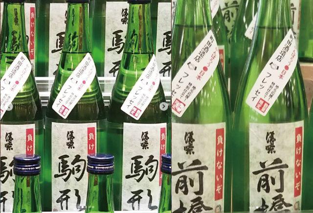 フレッセイお酒1