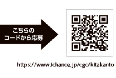 CGCキャンペーンwebQR
