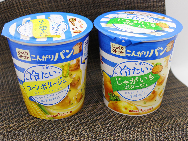 冷たいスープ食べ比べ