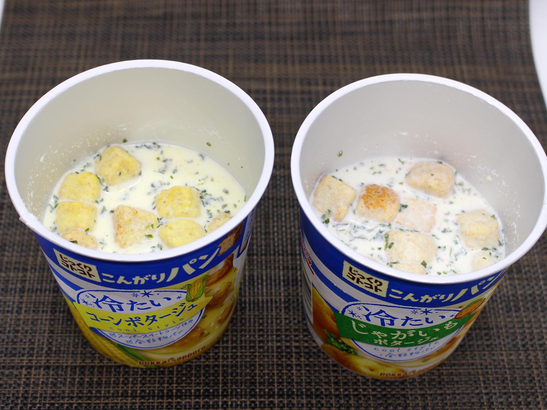 冷たいスープ食べ比べ1