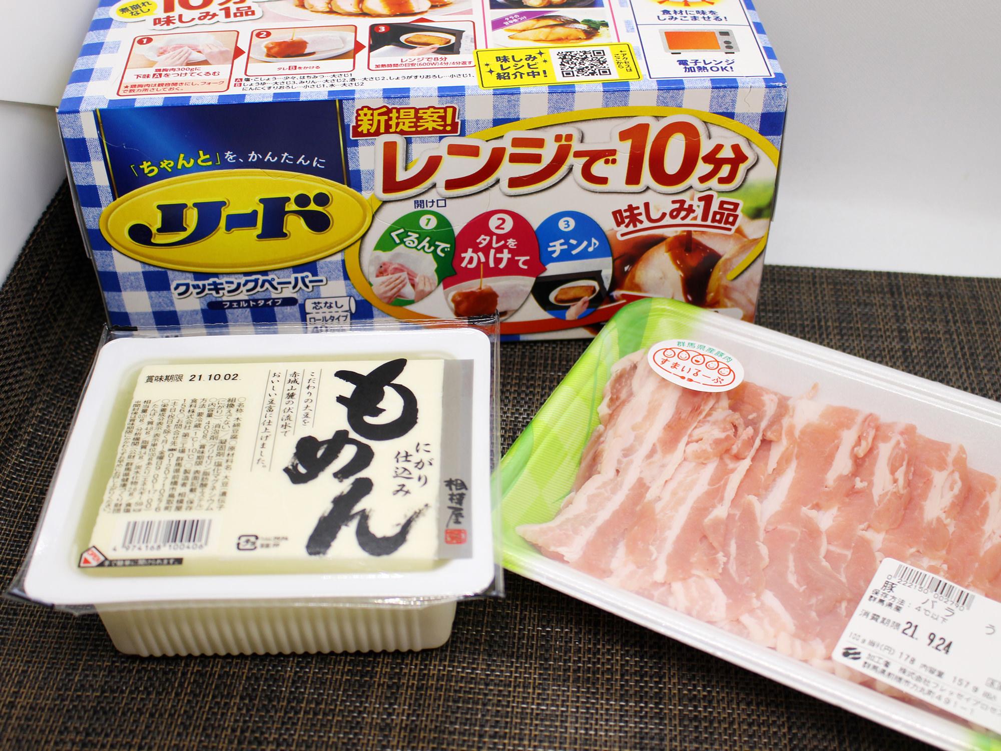リード肉豆腐材料