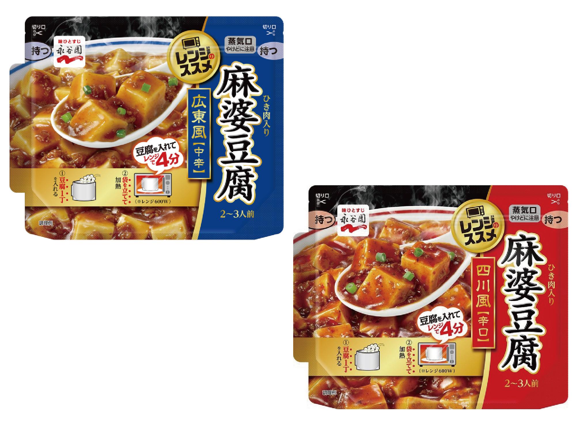 麻婆豆腐中辛辛口