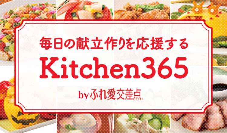 Kitchen365