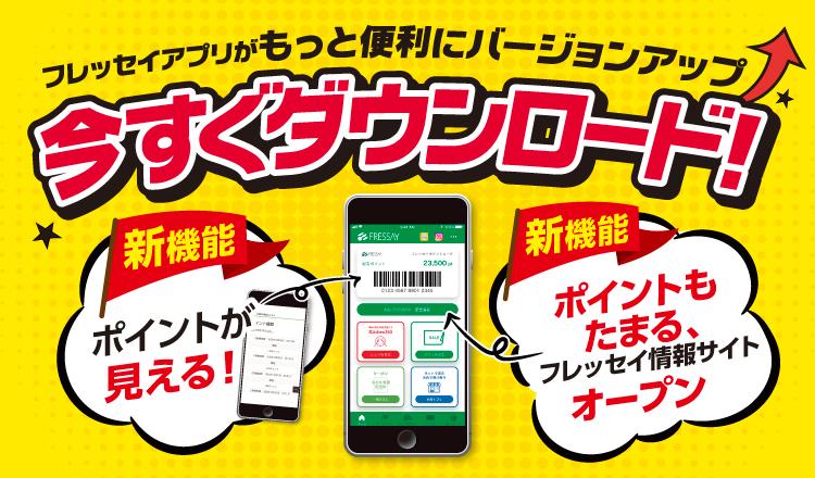 フレッセイアプリ誕生!!
