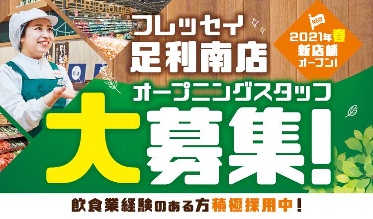 足利南店オープニングスタッフ大募集!