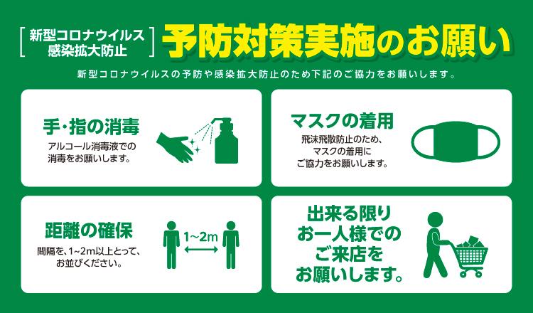 【新型コロナウイルス感染拡大防止】予防対策実施のお願い