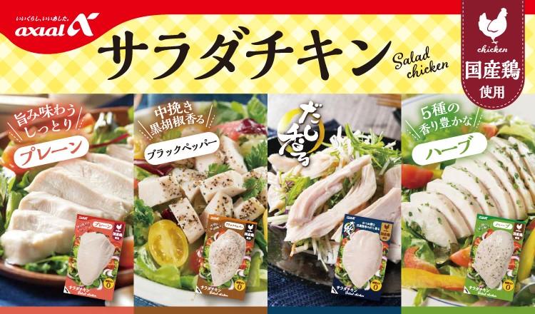 国産鶏を使ったサラダチキン。