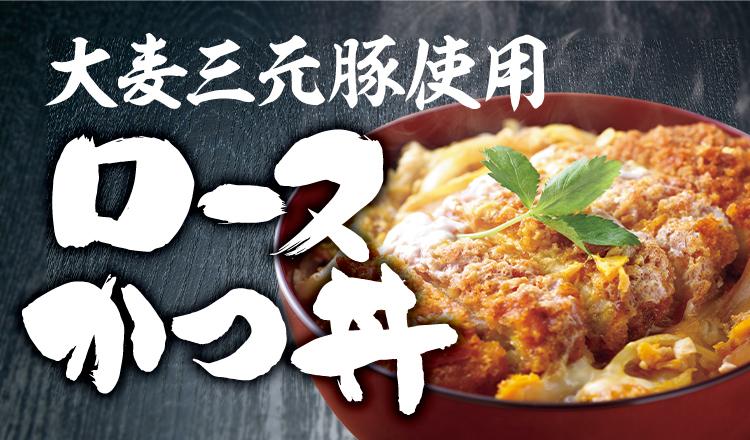 「大麦三元豚」使用ロースカツ丼