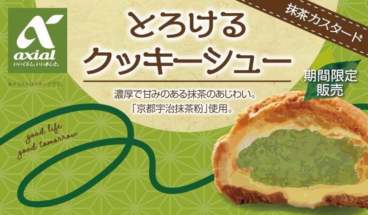 【期間限定販売】とろけるクッキーシュー抹茶カスタード