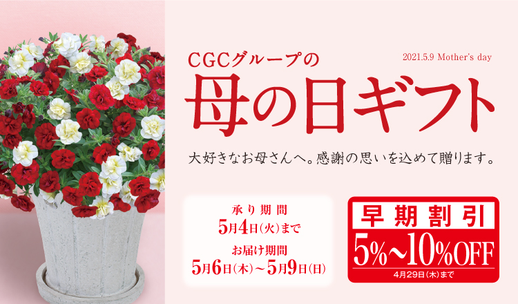 CGCの【母の日ギフト】