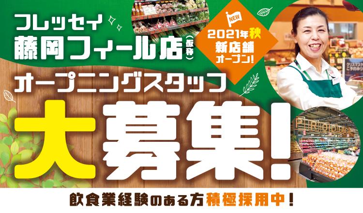 フレッセイ藤岡フィール店(仮称)オープニングスタッフ大募集!