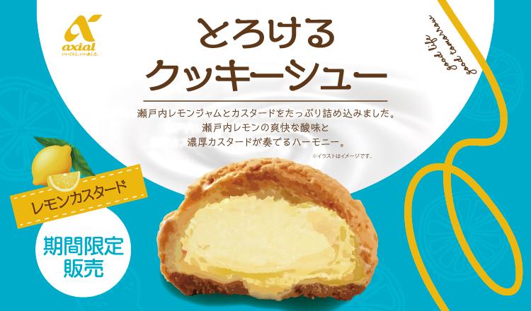 アクシアル「とろけるクッキーシュー・レモンカスタード」期間限定販売