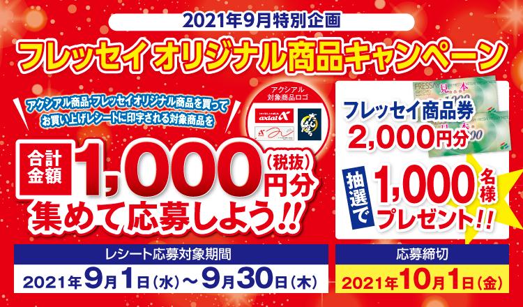 フレッセイオリジナル商品キャンペーン