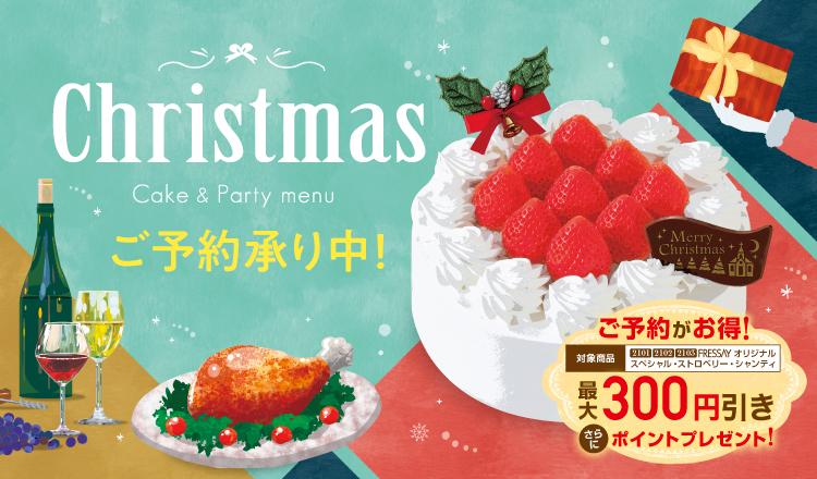 【クリスマス】ご予約承り中!